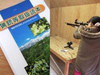 実録! ライター西島の狩猟体験記 いよいよ警察へ……猟銃等講習会の試験勉強