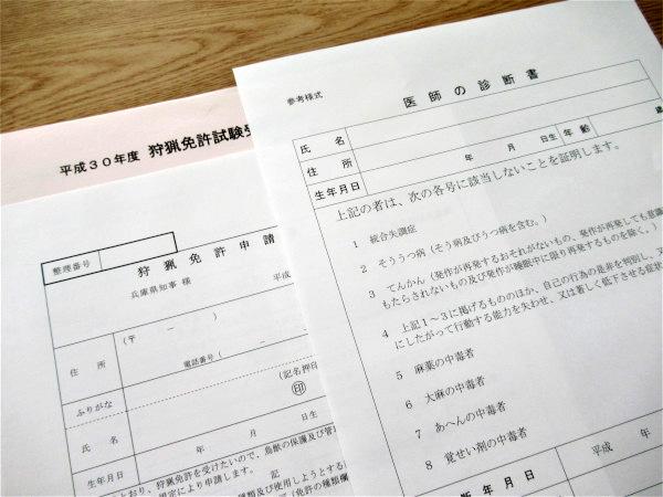狩猟免許試験
