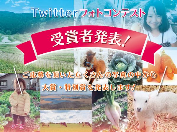 【マイナビ農業】Twitterフォトコンテスト受賞者発表!