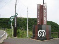 【ふるさと納税】青森県のおすすめ返礼品5選!津軽海峡・大間のマグロ