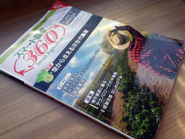 """日本初のスマート農業専門誌が創刊 編集長に聞いた""""スマート農業元年""""に高まる期待"""