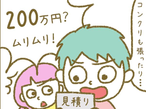 漫画「宮崎に移住した農家の嫁日記」【第52話】キッチンカー作戦