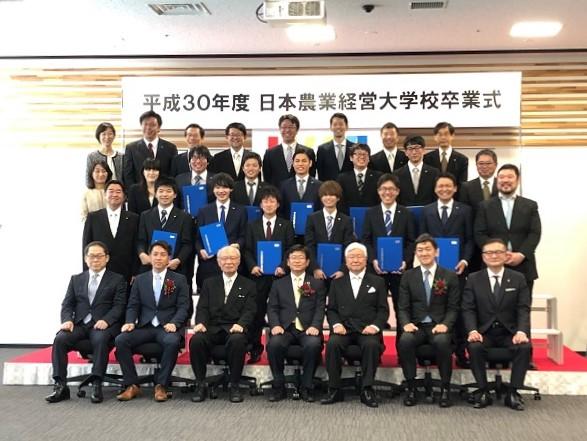 日本農業経営大学校で卒業式 11人が新たに農業者経営者の道へ