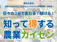 """""""もっと稼ぎたい"""" 農業者必見!経営改善のノウハウ集が無料公開中"""