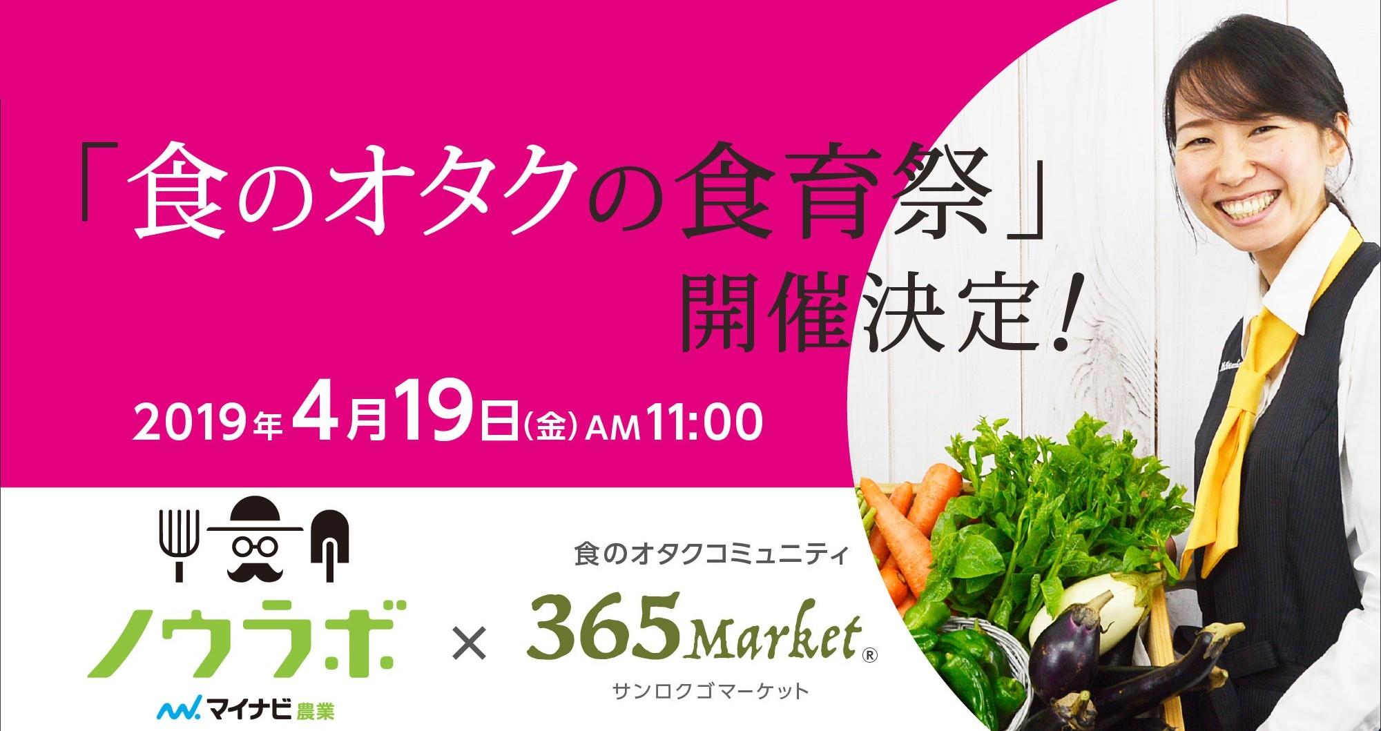 「食のオタクの食育祭」2019年4月19日開催!【参加者募集・無料】