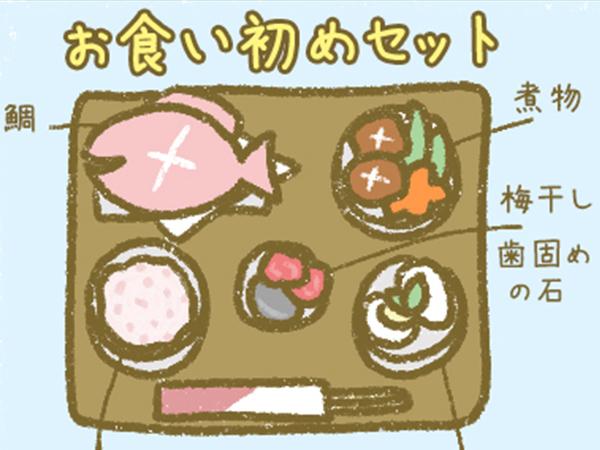 漫画「宮崎に移住した農家の嫁日記」【第51話】農家のお食い初め