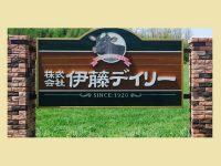 タンチョウ住まう鶴居村で始められる、丁寧な暮らしと働き方