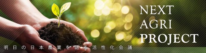 NEXT AGRI  PROJECT 明日の日本農業を語る活性化会議
