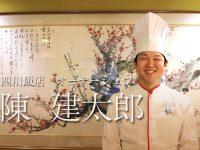 食材を問わない?!中華料理シェフのこだわりとは【本当に求めている食材#06 四川飯店 オーナーシェフ 陳 建太郎】
