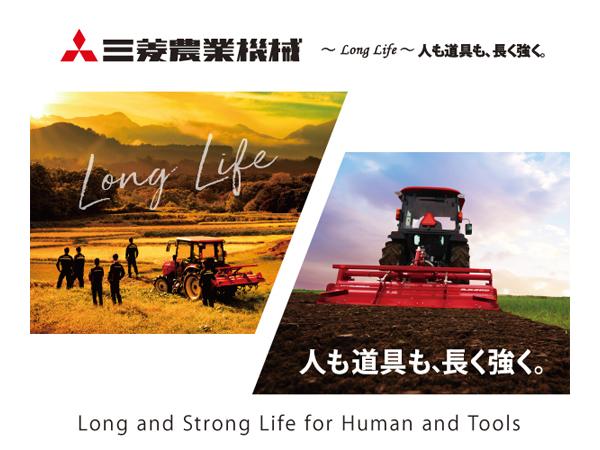 三菱農業機械 ~Long Life~ 人も道具も、長く強く。