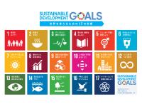 SDGsと農業 今世界が注目するSDGsとは
