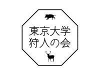 【東京大学狩人の会】学生たちはなぜ狩るのか?