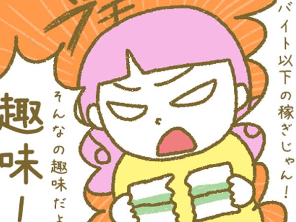 漫画「宮崎に移住した農家の嫁日記」【第56話】いくら働いても趣味