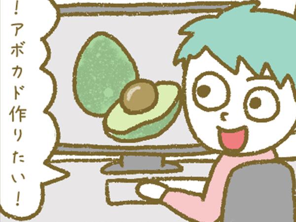 漫画「宮崎に移住した農家の嫁日記」【第57話】農家になりたいダンナ