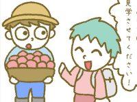 漫画「宮崎に移住した農家の嫁日記」【第58話】いちご農家に憧れる