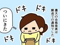 漫画「跡取りまごの百姓日記」【第5話】合格発表