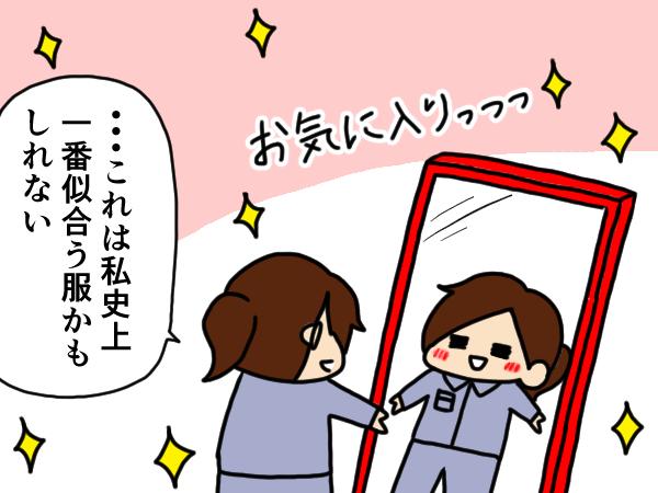 漫画「跡取りまごの百姓日記」【第6話】作業服との出会い