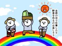 漫画「跡取りまごの百姓日記」【第3話】農業のイメージ