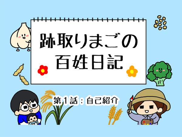 漫画「跡取りまごの百姓日記」【第1話】自己紹介