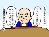 漫画「跡取りまごの百姓日記」【第2話】祖父の頼み