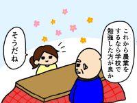 漫画「跡取りまごの百姓日記」【第4話】試験勉強