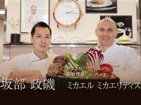 フランス料理に合う意外な日本食材【本当に求めている食材#10 ジョエル・ロブション ミカエルミカエリディス/坂部政磯】