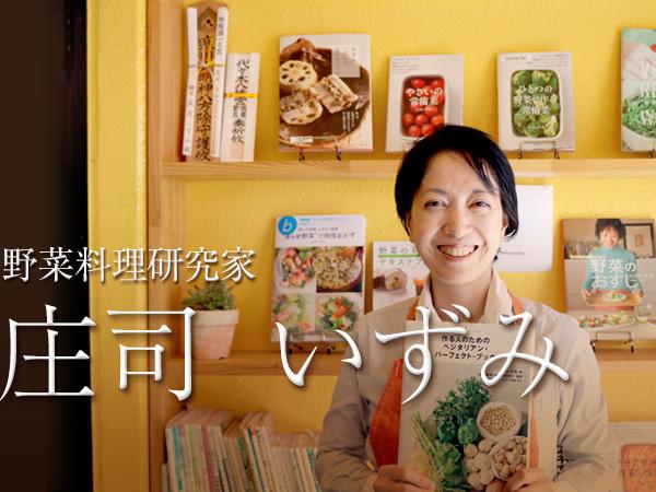 新しい食のスタイル「フレキシタリアン」で野菜のニーズは変わる?!【本当に求めている食材#8 野菜料理家 庄司 いずみ】