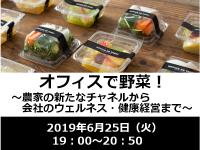 6月25日(火)「オフィスで野菜! ~農家の新たなチャネルから会社のウェルネス・健康経営まで~」 開催!