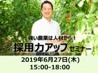 「強い農業は人材から!採用力アップセミナー」開催!
