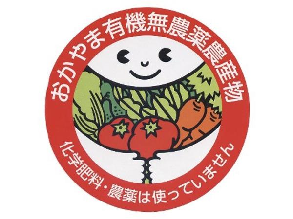 【岡山県②】「おかやま」+「有機」+「無農薬」=日本一プレミアム※1 な野菜づくり?! ~新規就農者レポート~