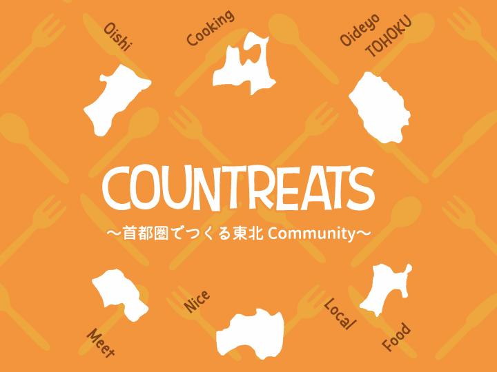 食の共体験型イベント『COUNTREATS(カントリーツ)』で、もっと東北が好きになる!