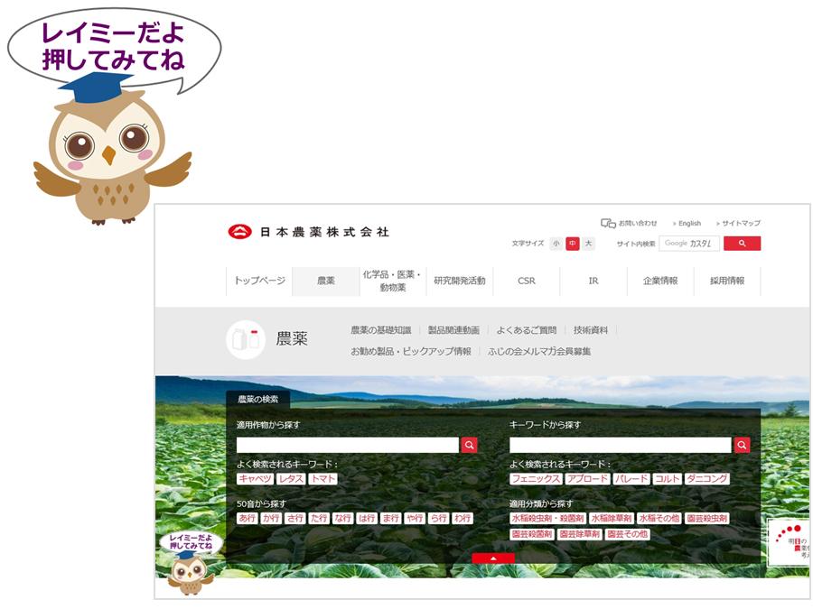 日本農薬株式会社