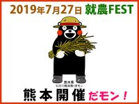 「就農FEST」が熊本県で初開催! 熊本県新規就農支援センター、肥後銀行との共催で魅力あふれるイベントに!
