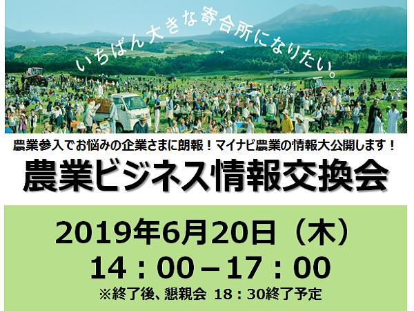 【参加無料】農業ビジネス情報交換会を開催!