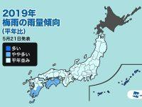 今年の梅雨は長め?西・東日本の梅雨入りは平年並みの予想 各地で7月の大雨に注意