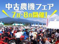 2019年、7月・8月に「中古農機フェア」を兵庫・福島・広島・岡山で開催!