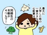 漫画「跡取りまごの百姓日記」【第7話】年下の同級生