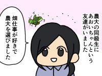 漫画「跡取りまごの百姓日記」【第10話】農大の同級生