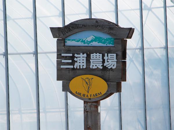 三浦農場入口