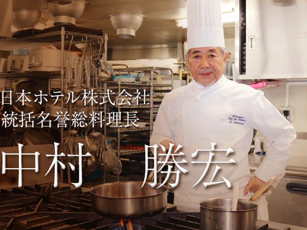 生産者と料理人が作り上げる本物の味【本当に求めている食材#09 日本ホテル(株)統括名誉総料理長 中村勝宏】