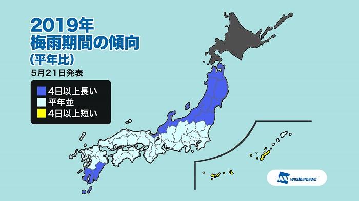 梅雨 明け 関西 2019