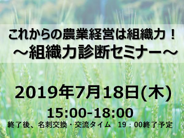 【参加者募集】これからの農業経営は組織力!「組織力診断セミナー」開催へ(7/18・東京)