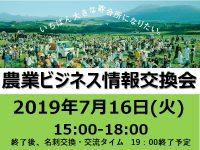 【参加無料】7月16日(火)マイナビ農業主催の『農業ビジネス情報交換会 in 大阪』を開催!