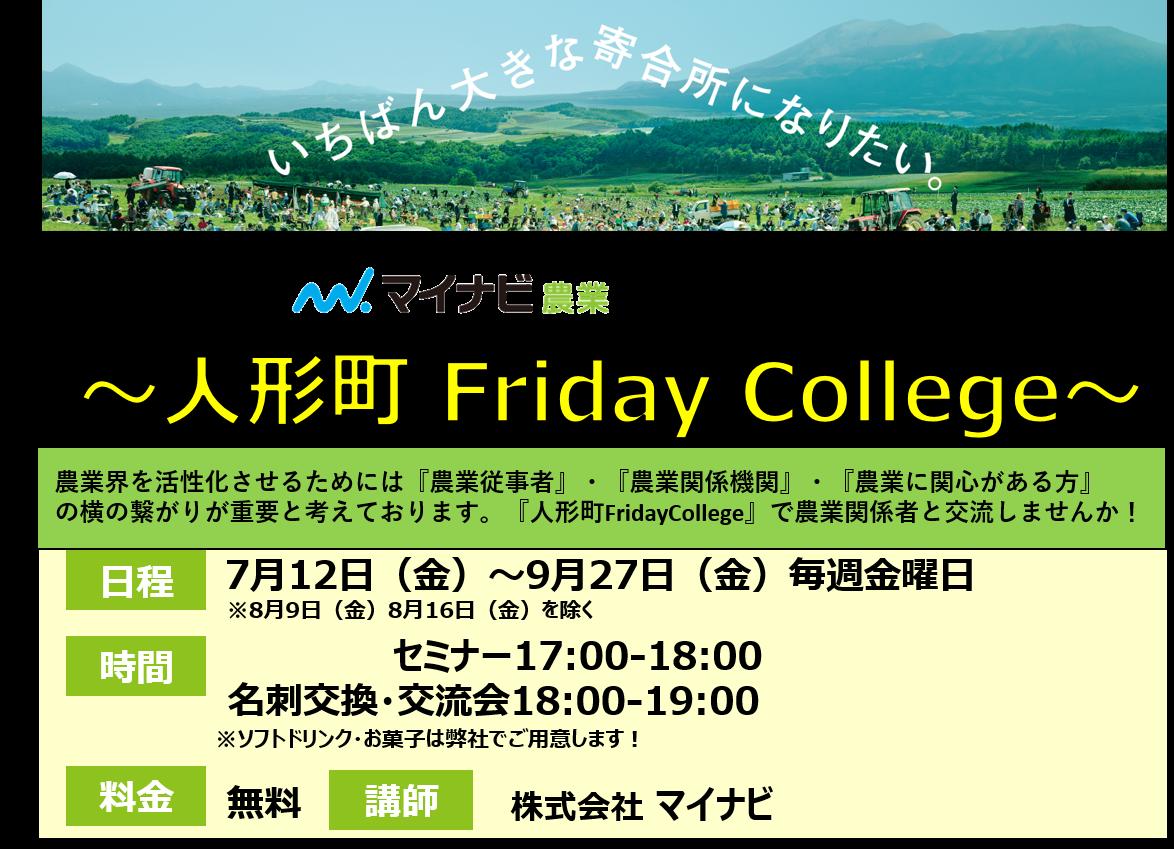 【参加無料】毎週金曜日 マイナビ農業Presents『人形町 Friday College』を開催!