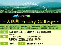 【参加無料】毎週金曜日 マイナビ農業Presents『人形町 Friday College』を継続開催!