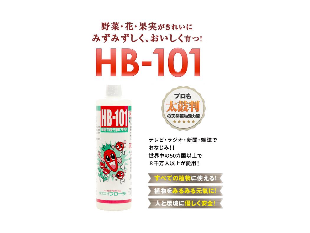 プロご用達の天然植物活力液『HB-101』は土壌改良や有機・減農薬栽培であらゆる植物を元気にします。
