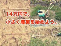 【14万円でできる】小さく農業を始める時に最低限そろえるべき農機具は?