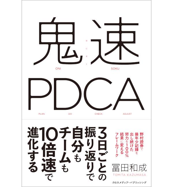 「鬼速PDCA」から学ぶ行動設計と軌道修正