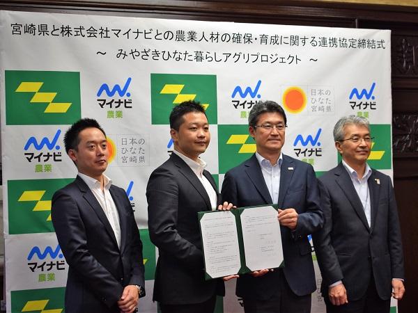 宮崎県とマイナビが協定締結、農業人材の確保と育成で