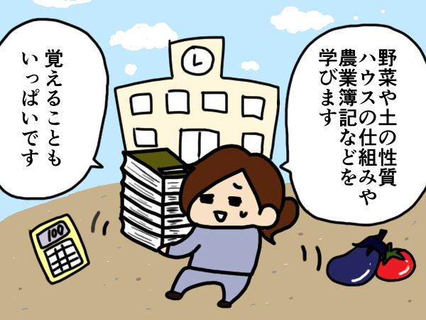 漫画「跡取りまごの百姓日記」【第11話】農大で勉強する喜び